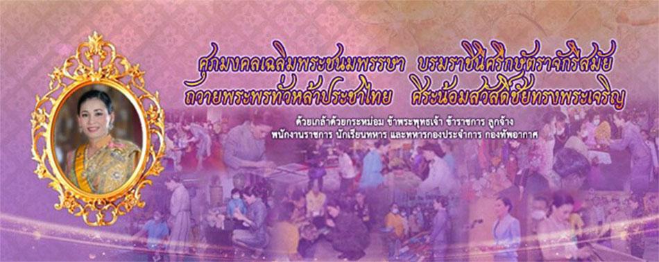 ขอเชิญชวนประชาชนร่วมลงนามถวายพระพร สมเด็จพระนางเจ้า ฯ พระบรมราชินี