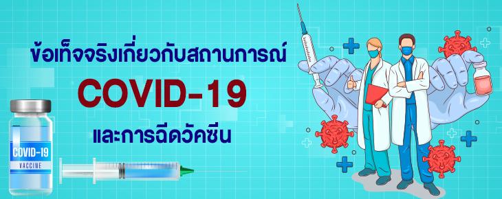 ข้อเท็จจริงเกี่ยวกับสถานการณ์ COVID-19 และการฉีดวัคซีน